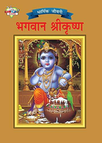 Lord Krishna PB Hindi(In Hindi): Simran Kaur