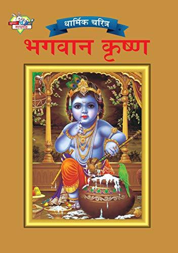 Lord Krishna PB Marathi(In Marathi): Simran Kaur