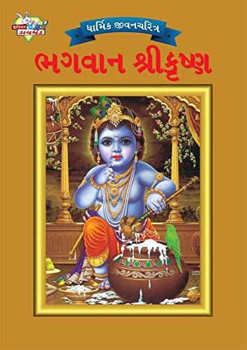Lord Krishna PB Gujarati(In Gujarati): Simran Kaur