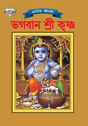 Lord Krishna PB Bangla(In Bengali): Simran Kaur