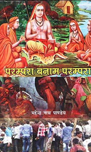 Parampara Banam Parampara (Hindi): Mahendra Nath Pandey