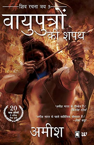 9789383260003: Vayuputro Ki Shapath (Hindi Edition)
