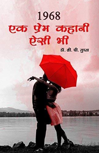 1968 : Ek Prem Kahani Aisi Bhi: Dr. V.P. Gupta