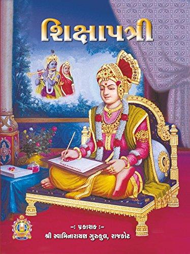 9789384051051: Shikshapatri in Gujrati