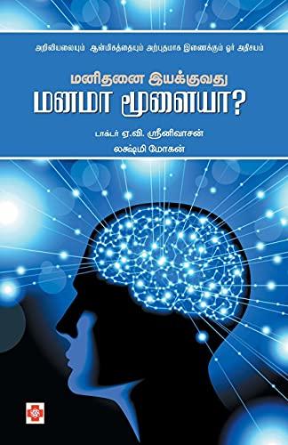 Stock image for Manidanai Iyakkuvathu Manama Moolaiya / ?????? ????????? ???? ??????? (Paperback) for sale by Book Depository International