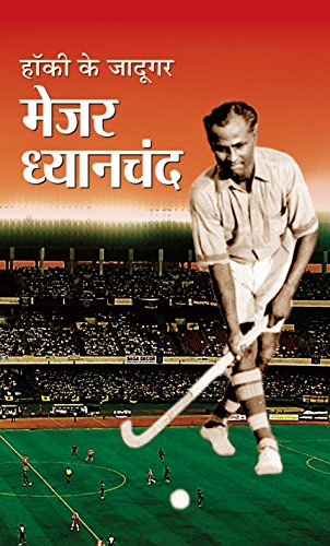 Hockey Ke Jadugar Major Dhyanchand