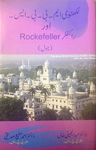 9789384354237: Lucknowi MBBS (Medical Doctor) and Rockefeller