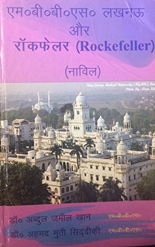 9789384354244: MBBS (Medical Doctor) Lucknow and Rockefeller