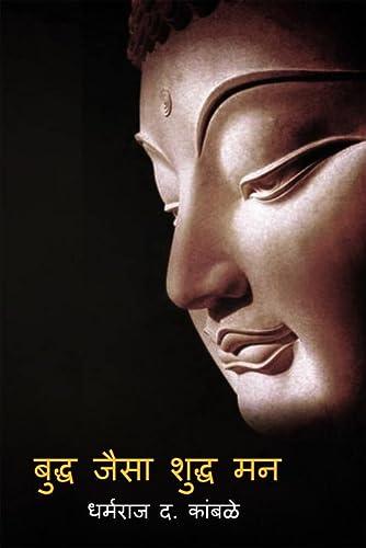 Buddh Jaisa Shuddh Man: Kamble, Dharmaraj D