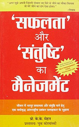 Safalta Aur Santushti Ka Management (In Hindi): K.K. Mehan