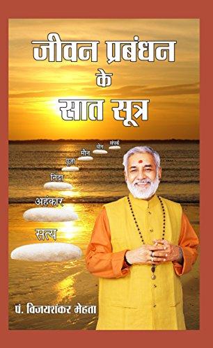 Jiwan Prabandhan Ke Sath Sutra: P. Vijay Shankar