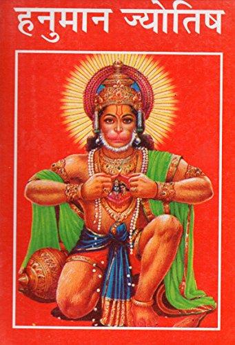 9789384558239: Asli Praacheen Hanumaan Tantra Jyotish