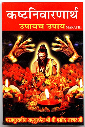 Safal Vakta Bane!: R.K. Gupta