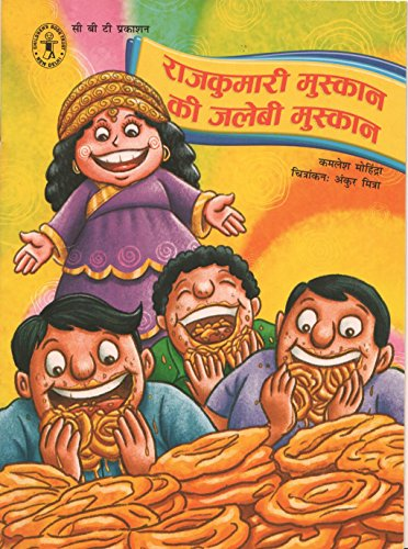Rajkumari Muskan Ki Jalebi Muskan (Hindi) (Children's: Kamlesh Mohindra