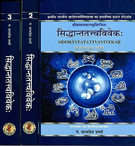 9789385005190: Siddhanta Tattva Viveka of Kamalakar Bhatt (Set of 3 Volumes): An Ancient Text on Hindu Astronomy and Astrology