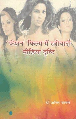 Fashion Film mein Istriwadi Media Drishti: Kamble, Anil