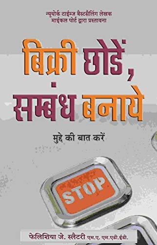 Bikri Chode, Sambandh Banaye: Kill The Elevator