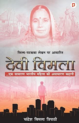Devi Vimla (Paperback): Chandresh Vimal Mr
