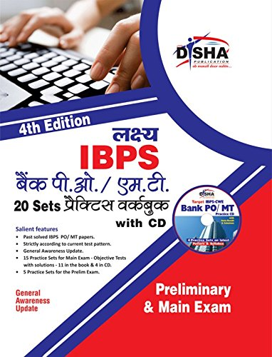 9789385576638: Lakshya IBPS Bank Preliminary & Main PO/ MT Exam 20 Sets Practice Workbook with SYNC-ABLE CD (Hindi)