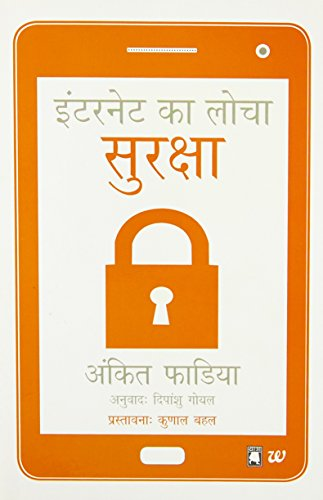 Stretch Your Technology Protect - Hindi: FADIA, ANKIT