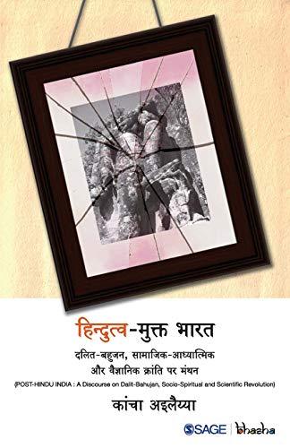 Hindutv-Mukt Bharat Dalit-Bahujan, Saamaajik-Adhyatmik aur Vaigyanik Kranti: Chalam