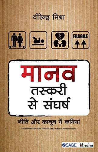 Maanav Taskari Se Sangharsh Niti or Kanoon: Veerendra Mishra