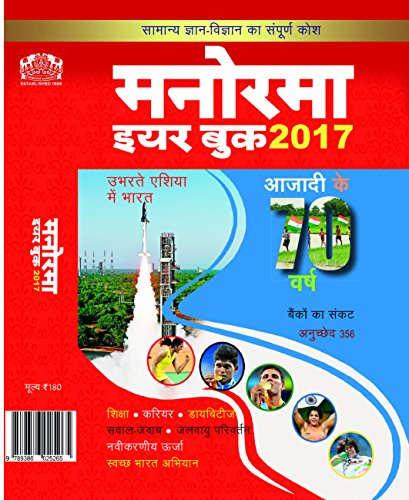 Manorama Year Book 2017 (Hindi): Na