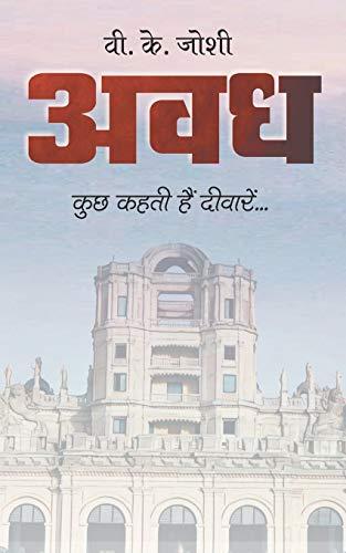 Awadh - Beyond Bricks And Mortar: V.K. Joshi