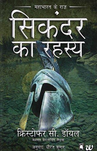 Sikandar Ka Rahasya : Mahabharat Ke Raaz: Doyle, Christopher C