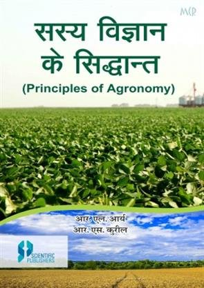 Principles Of Agronomy (Hindi) P/B: Arya R.L.: Arya R.L.