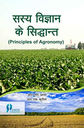Sasya Vigyan ke Siddhant (Principles of Agronomy)