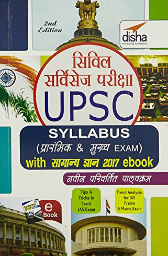 UPSC Syllabus for Prarambhik & Mukhya Exam
