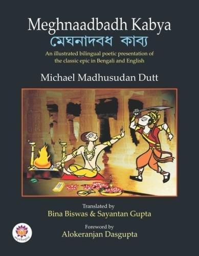 Meghnaadbadh Kabya: Michael Madhusudan Dutt