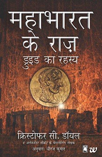 Druid Ka Rahasya-Mahabharat Ke Raaz: Christopher C.Doyle
