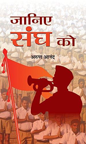 Janiye Sangh Ko: Arun Anand