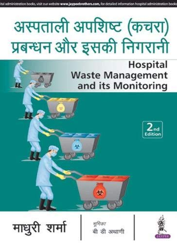 Hospital Waste Management And Its Monitoring (Hindi),: Sharma Madhuri