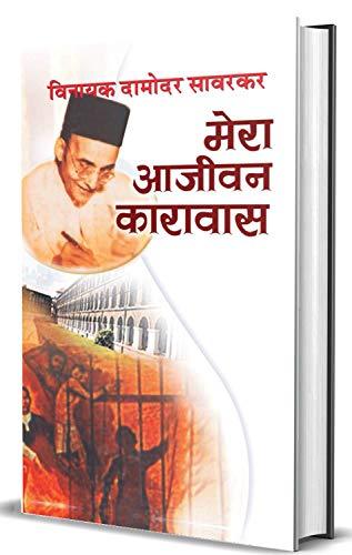 Mera Aajeevan Karavas: Vinayak Damodar Savarkar
