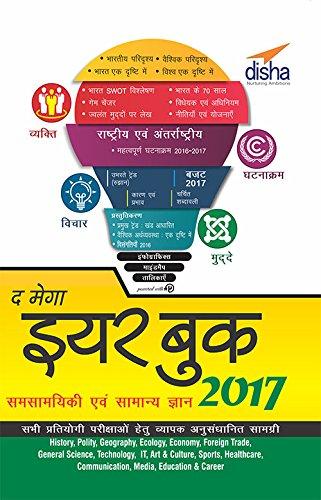THE MEGA YEARBOOK 2017 - Hindi Edition: Disha Experts