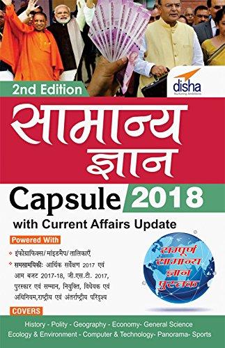 Samanya Gyan 2018 Capsule (General Knowledge) with: Disha Experts