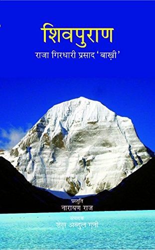 Shiv Puran: Raja Girdhari Prasad