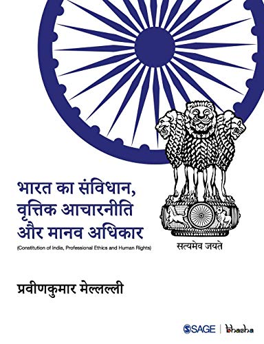 Bharat Ka Samvidhan, Vrittik Acharniti Aur Manav: Ltd, Sage Publications