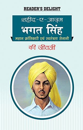Biography of Shaheed Bhagat Singh: Revolutionary Leader: RPH Editorial Board