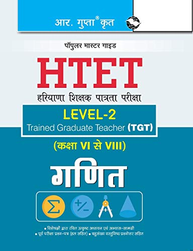 HTET (TGT) Trained Graduate Teacher (Level-2) Mathematics: RPH Editorial Board