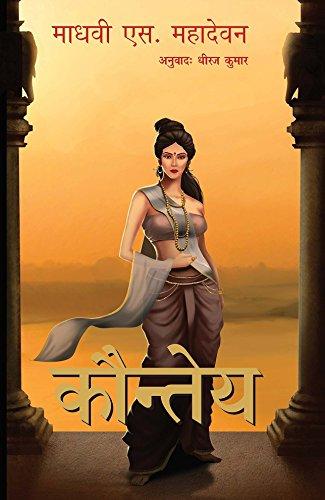 Kaunteya: Madhavi S Mahadevan