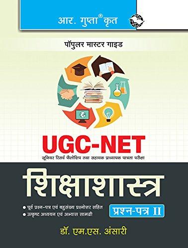 UGC-NET: Education (Paper II) Exam Guide: Dr. M.S. Ansari