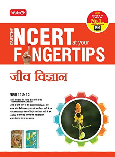 9789388899987: Objective NCERT at your Fingertip Biology XI-XII (Hindi)