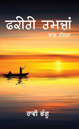 Fakiri Ramzan-3 (Paperback): Raavi Bhangu