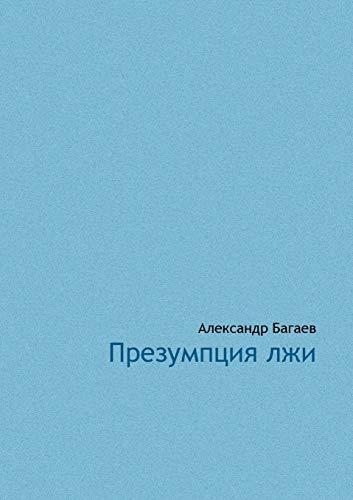 Aleksandr Bagaev. Prezumptsia Lji (Paperback): Aleksandr Bagaev