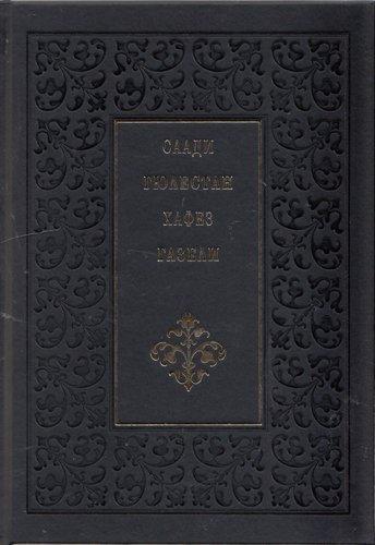 9789540907093: Saadi - Gyulestan. Hafez - Gazeli / Саади - Гюлестан. Хафез - Газели (Bulgarian)(Български)