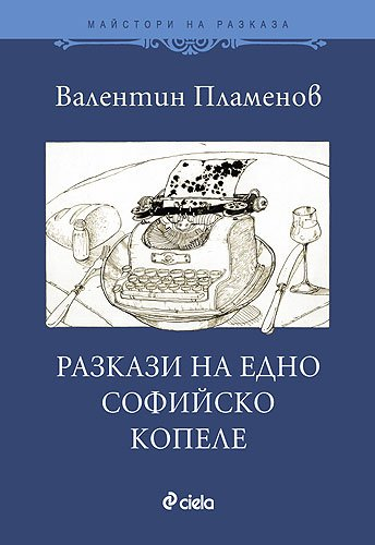 Razkazi na edno sofiysko kopele / ???????: Plamenov, Valentin